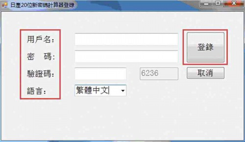 V6.0 NEW BCM Modules Pin Code Calculator for Nissan with 1000 Tokens Support 20 Digit Code Online Calculate